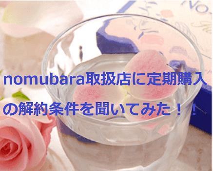 nomubara取扱店
