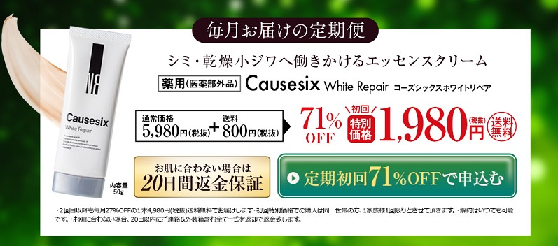 コーズシックス(causesix )ホワイトリペアの価格