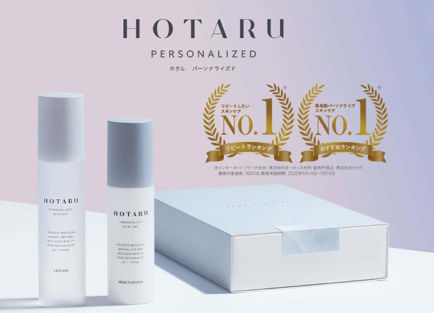 hotaruパーソナライズド(HOTARU PERSONALIZED)